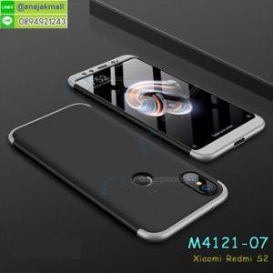 M4124-07 เคสประกบหัวท้ายไฮคลาส Xiaomi Redmi S2 สีเงิน-ดำ