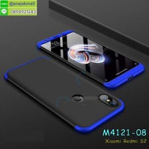 M4124-08 เคสประกบหัวท้ายไฮคลาส Xiaomi Redmi S2 สีน้ำเงิน-ดำ