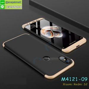 M4124-09 เคสประกบหัวท้ายไฮคลาส Xiaomi Redmi S2 สีทอง-ดำ