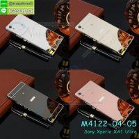 M4122 เคสอลูมิเนียม Sony Xperia XA1 Ultra หลังเงากระจก (เลือกสี)