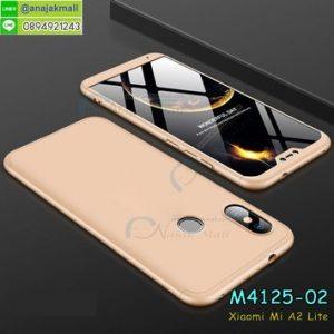 M4125-02 เคสประกบหัวท้ายไฮคลาส Xiaomi Mi A2 Lite สีทอง