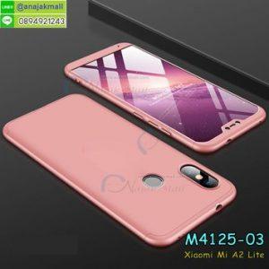 M4125-03 เคสประกบหัวท้ายไฮคลาส Xiaomi Mi A2 Lite สีทองชมพู