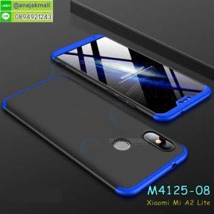 M4125-08 เคสประกบหัวท้ายไฮคลาส Xiaomi Mi A2 Lite สีน้ำเงิน-ดำ