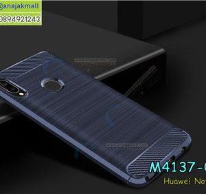 M4137-03 เคสยางกันกระแทก Huawei Nova3i สีน้ำเงิน
