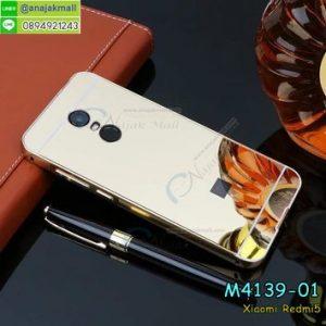 M4139-01 เคสอลูมิเนียม Xiaomi Redmi5 หลังเงากระจก สีทอง