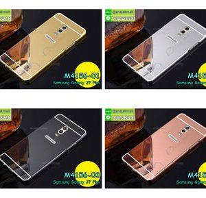 M4156 เคสอลูมิเนียม Samsung Galaxy J7 Plus หลังเงากระจก (เลือกสี)