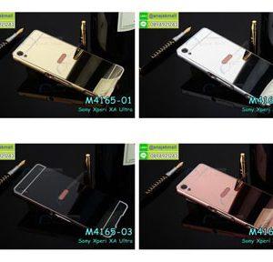 M4165 เคสอลูมิเนียม Sony Xperia XA Ultra หลังเงากระจก (เลือกสี)