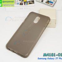 M4181-01 เคสยาง Samsung Galaxy J7 Plus สีเทา