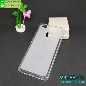 M4188-01 เคสยาง Huawei P9 Lite สีขาวขอบใส