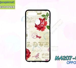 M4207-01 เคสยาง OPPO F9 ลาย Flower Love
