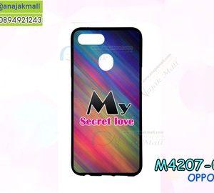 M4207-02 เคสยาง OPPO F9 ลาย My Secret Love
