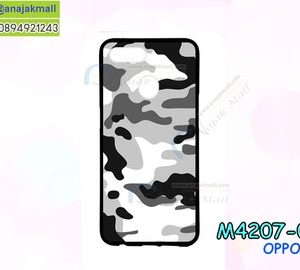 M4207-05 เคสยาง OPPO F9 ลายพรางทหาร II