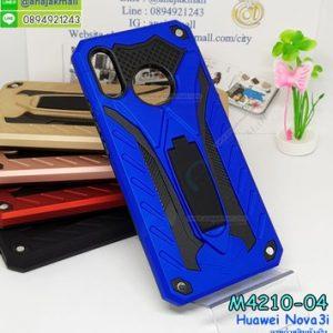M4210-04 เคสกันกระแทก Huawei Nova3i Xmen สีน้ำเงิน