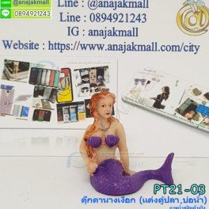 PT21-03 นางเงือกแต่งตู้ปลา สีม่วง
