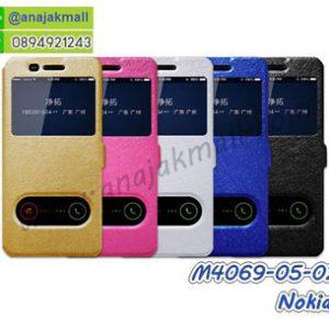 M4069 เคสฝาพับโชว์เบอร์ Nokia6 (เลือกสี)