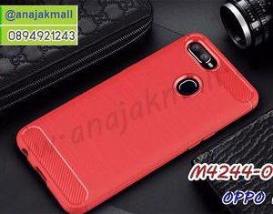 M4244-04 เคสยางกันกระแทก OPPO F9 สีแดง