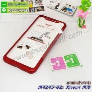 M4245-02 เคสประกบหน้าหลัง Xiaomi Mi8 สีแดง