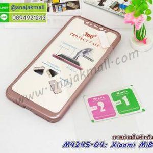 M4245-04 เคสประกบหน้าหลัง Xiaomi Mi8 สีชมพู