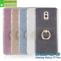 M4260 เคสยางติดแหวน Samsung Galaxy J7 Plus (เลือกสี)