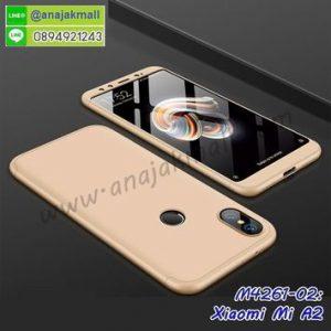 M4261-02 เคสประกบหัวท้ายไฮคลาส Xiaomi Mi A2 สีทอง