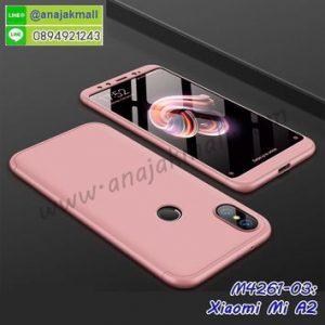 M4261-03 เคสประกบหัวท้ายไฮคลาส Xiaomi Mi A2 สีทองชมพู