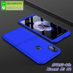 M4261-05 เคสประกบหัวท้ายไฮคลาส Xiaomi Mi A2 สีน้ำเงิน