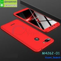 M4262-01 เคสประกบหัวท้ายไฮคลาส Xiaomi Redmi6 สีแดง