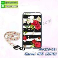M4276-08 เคสยาง Huawei GR5-2016 ลาย Flower V03 พร้อมสายคล้องคอ