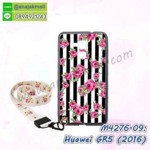M4276-09 เคสยาง Huawei GR5-2016 ลาย Flower V01 พร้อมสายคล้องคอ