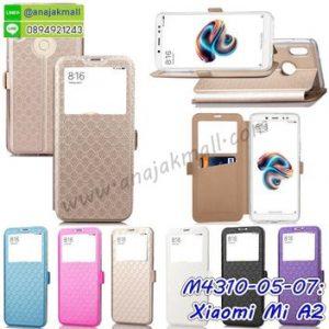 M431 เคสโชว์เบอร์ Xiaomi Mi A2 (เลือกสี)