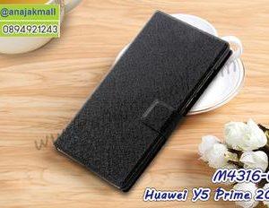 M4316-01 เคสฝาพับ Huawei Y5 Prime 2018 สีดำ