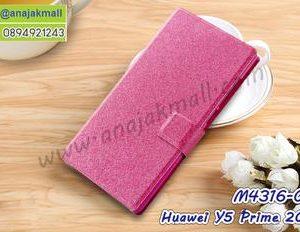 M4316-04 เคสฝาพับ Huawei Y5 Prime 2018 สีกุหลาบ