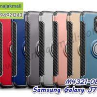 M4321 เคสกันกระแทก Samsung Galaxy J7 Plus แหวนแม่เหล็ก (เลือกสี)