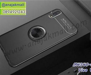 M4340 เคสยาง Vivo V11 หลังแหวนแม่เหล็ก สีดำ