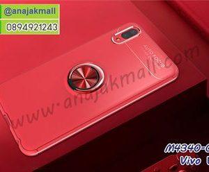 M4340-02 เคสยาง Vivo V11 หลังแหวนแม่เหล็ก สีแดง