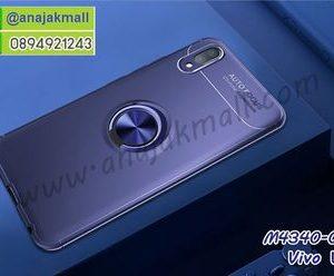 M4340-03 เคสยาง Vivo V11 หลังแหวนแม่เหล็ก สีน้ำเงิน
