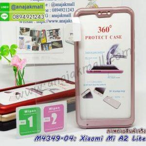 M4349-04 เคสประกบหน้าหลัง Xiaomi Mi A2 Lite สีชมพู