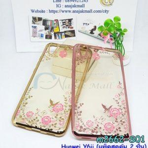 M2662-S01 เคสยาง Huawei Y6ii ลายดอกไม้ แพ็คคุ้ม 2 ชิ้น (สีทอง+ทองชมพู)