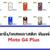 M3450-S05 เคสแข็ง Moto G4 Plus ลายการ์ตูน Set05