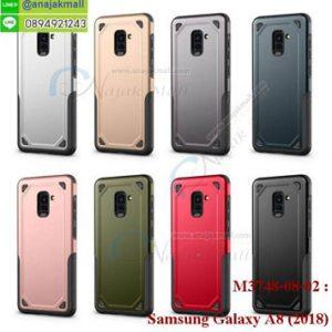 M3748 เคสกันกระแทก Samsung A8 2018 (เลือกสี)