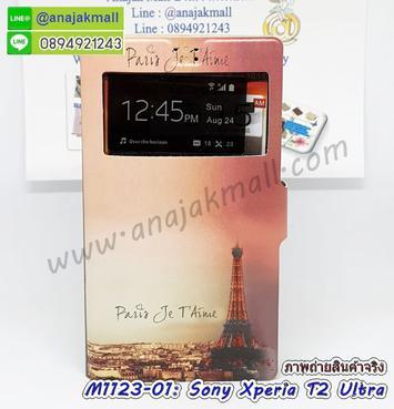 M1123-01 เคสโชว์เบอร์ Sony Xperia T2 Ultra ลายหอไอเฟล