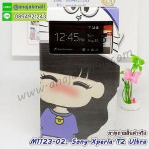 M1123-02 เคสโชว์เบอร์ Sony Xperia T2 Ultra ลาย Namino