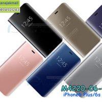 M4220 เคสฝาพับ iPhone6 Plus/6S Plus เงากระจก (เลือกสี)