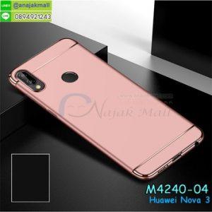 M4240-04 เคสประกบหัวท้าย Huawei Nova3 สีทองชมพู