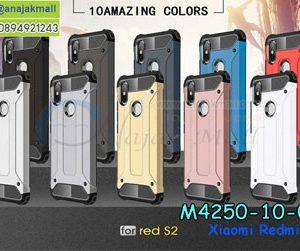 M4250 เคสกันกระแทก Xiaomi Redmi S2 Armor (เลือกสี)