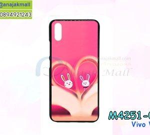 M4251-01 เคสยาง Vivo V11 ลาย Love Love
