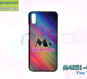 M4251-02 เคสยาง Vivo V11 ลาย My Secret Love