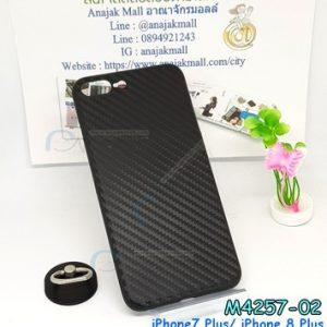 M4257-02 เคสหลังแหวน iPhone7+/iPhone8+ เคฟล่าสีดำ