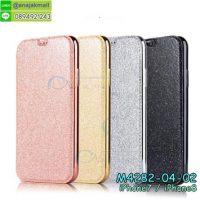 M4282 เคสฝาพับ iPhone7/iPhone8 (เลือกสี)