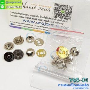 Y65-01 กระดุมแป๊กแม่เหล็ก 14มิล สีเงิน (แพ็ค 2 ชุด)